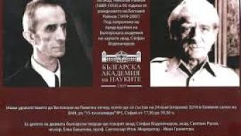 Истината за Николай и Богомил Райнови
