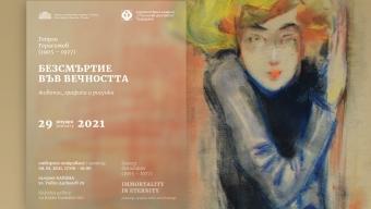 Показават творчеството на майстора на рисунката Георги Герасимов