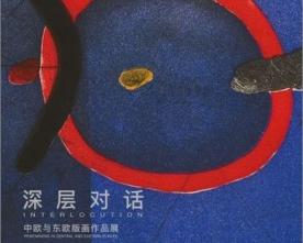Показват графична изложба в Китай с ярко българско участие