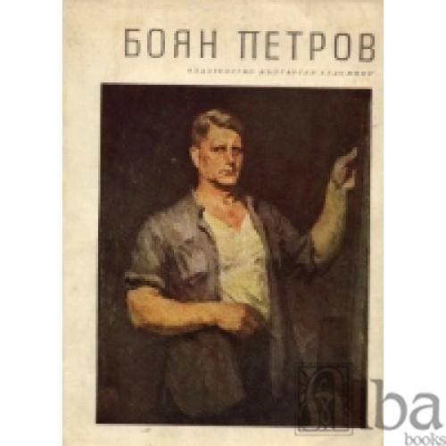 Петров Боян портрет